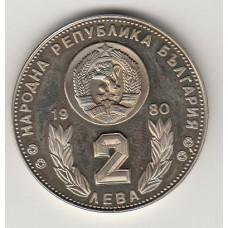 2 лева, Болгария, 1980