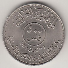 500 филсов, Ирак, 1973