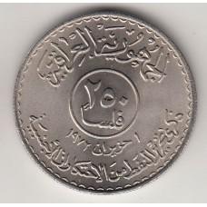 250 филсов, Ирак, 1973