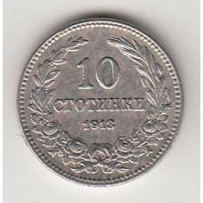 10 стотинок, Болгария, 1913