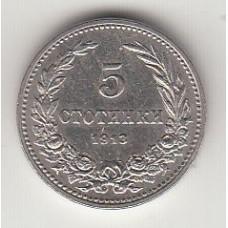 5 стотинок, Болгария, 1913