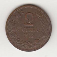 2 стотинки, Болгария, 1912