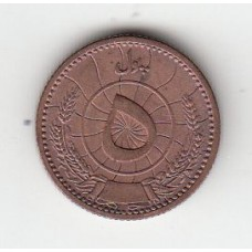 5 пул, Афганистан, 1937