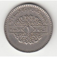 1 фунт, Сирия, 1974