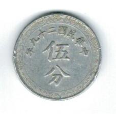 монета 5 фынь, Китай, 1940год, стоимость , цена