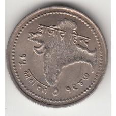 1 анна, фашистское правительство Индии, 1945