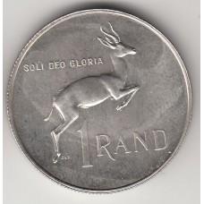 1 рэнд, ЮАР, 1967