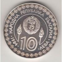 10 левов, Болгария, 1984