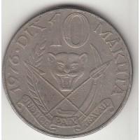 10 макут, Заир, 1976