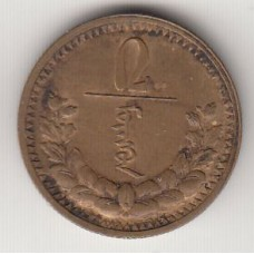 монета 2 монго, Монголия, 1937
