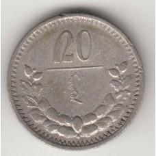 20 монго, Ð