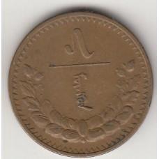 монета 5 монго, Монголия, 1937