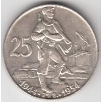 25 крон, Чехословакия, 1954