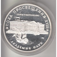 3 рубля, Россия, Академия наук, 1992
