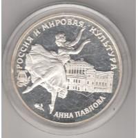 3 рубля, Россия, балерина, 1993
