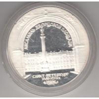 3 рубля, Россия, Дворцовая площадь,1996