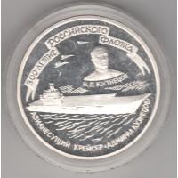 3 рубля, Россия, крейсер Адмирал Кузнецов, 1996