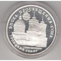 3 рубля , Россия, Троицкий собор, 1992
