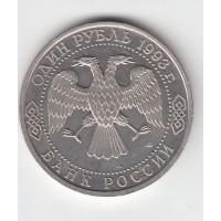 1 рубль, Россия, 1993