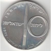 10 лир, Израиль, 1972