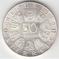 50 шиллингов, Австрия, 1972