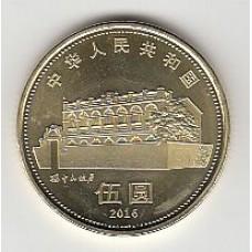 5 юаней, Китай, 2016