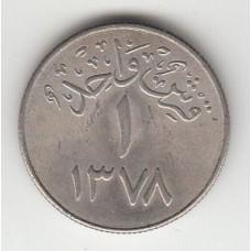 1 гирш, Саудовская Аравия, 1958