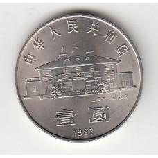 1 юань, Китай, 1993