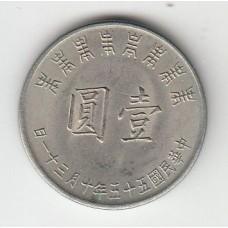 1 юань, Тайвань, 1966