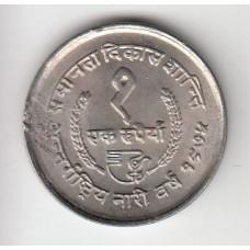 1 рупия, Непал, 1975