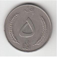 5 афгани, Афганистан, 1961