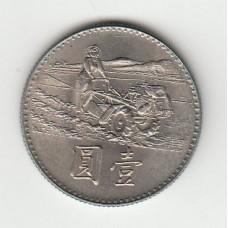 1 юань, Тайвань, 1969