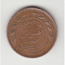 10 филсов, Иордания, 1978