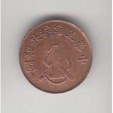 1 цент, Китай, 1960