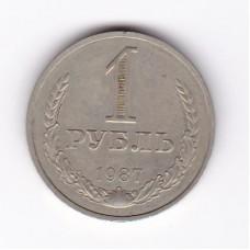 1 рубль, СССР, 1987