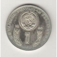 1 лев, Болгария, 1980