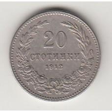 20 стотинок, Болгария, 1912