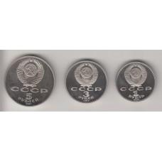 1,3,5 рублей, набор монет, СССР, 1987