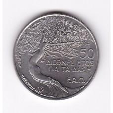 50 центов, Кипр, 1985